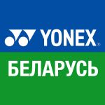 Yonex пришел в Беларусь. Праздничные скидки